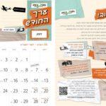 לוח שנה שנת בת מצווה