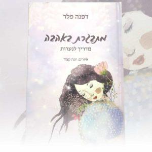 ספר מתבגרת באהבה