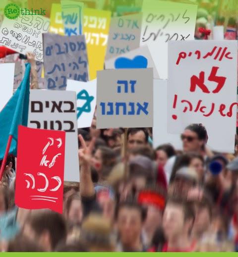 ההפגנה שיכלה להתקיים בכיכר