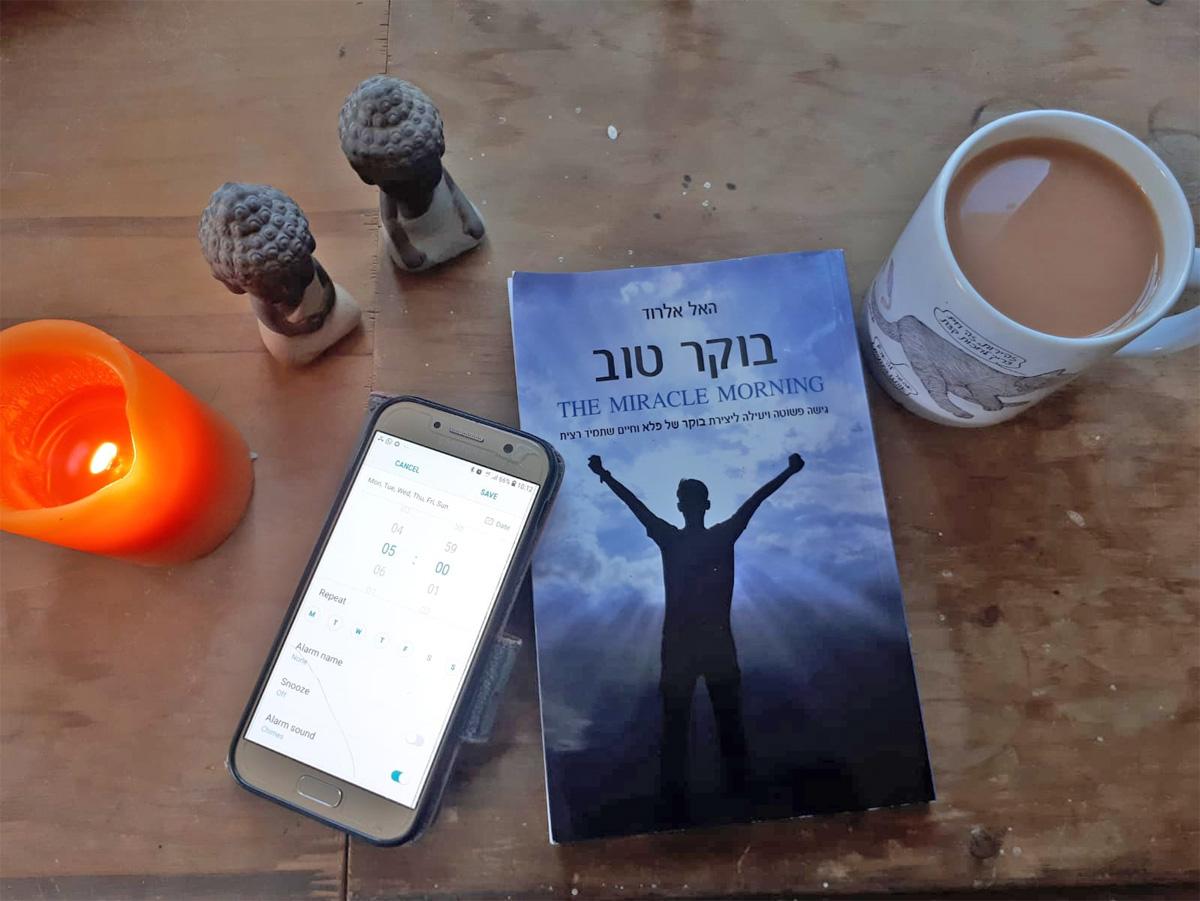כן! עוד ספר על לקום מוקדם. והפעם ׳בוקר טוב׳ של האל אלרוד