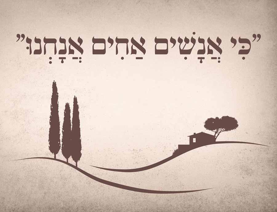 כי אנשים אחים אנחנו, יום הזיכרון תשפ״א